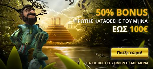 50% Bonus 1ης κατάθεσης μήνα ως 100€