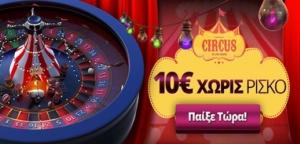 10€ Δωρεάν Στοίχημα στη Circus Roulette του Live Casino!
