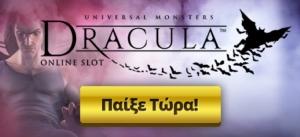 Dracula: Το νέο παιχνίδι που θα σας παγώσει!