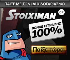 Stoiximan Banner