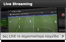 live streaming agones